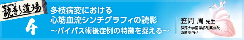 読影道場4
